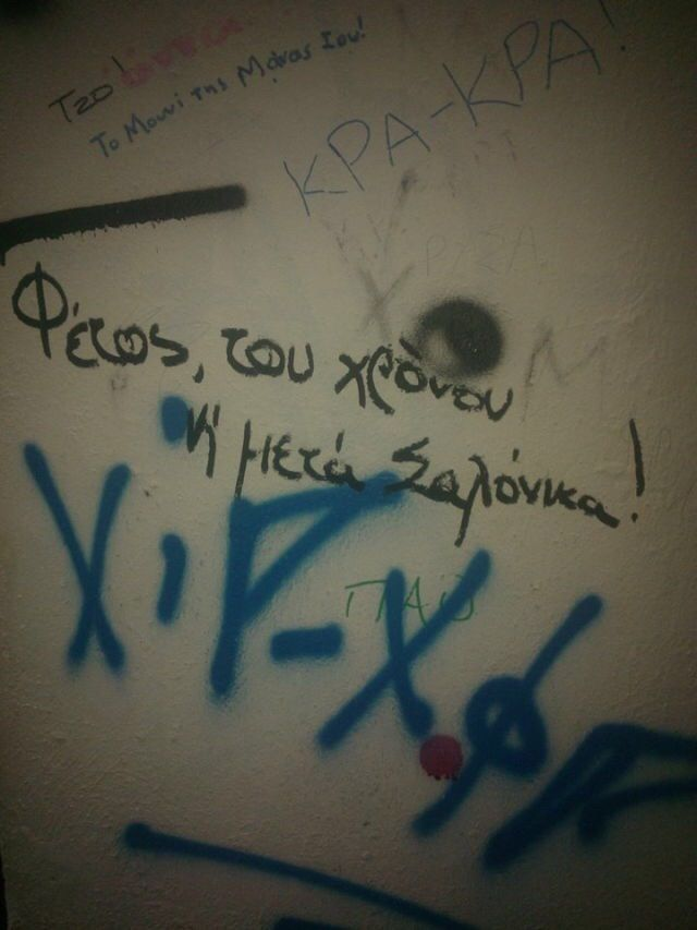 Salonica Love