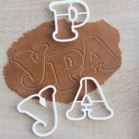 """Cookie cutter """"Word. УРА """"Hooray! (in Russian)"""" 10x30,5 cm"""