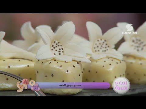 حلوة مخبز بجوز الهند حصة زين و همة - Samira Tv