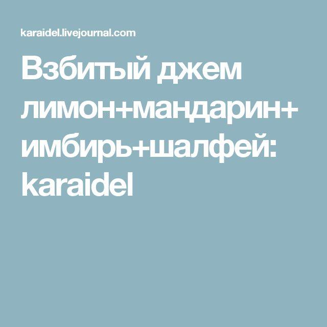 Взбитый джем лимон+мандарин+имбирь+шалфей: karaidel