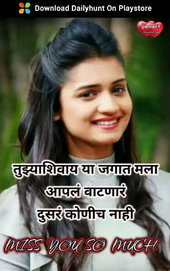 Attitude Lines For Girls In Marathi