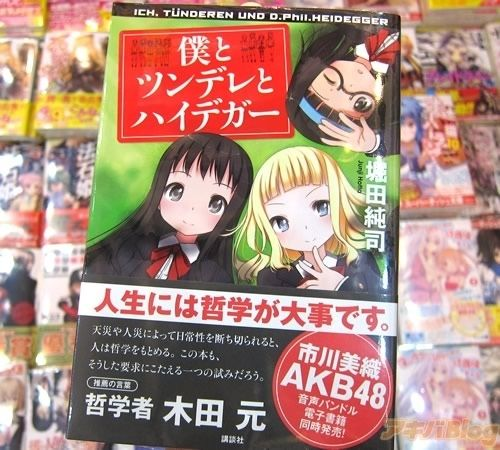 Japan Has A Book Of European Philosophers As Anime Girls - Decartes is a haughty princess; Heidegger is a long-haired cultural club leader.Lights Novels, European Philosophical, Trav'Lin Lights, Girls Generation, Anime School Girl, 2011, Anime Girls, Animal Schools Girls, Animal Girls