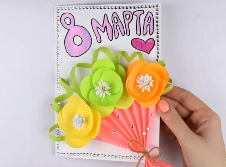 итоге реально очень красивая открытка маме на 8 марта своими руками самого