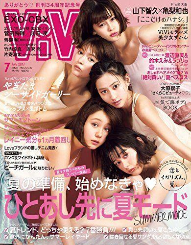 ViVi July 2017 issue - ViVi fashion magazine for 20s women 2017ViVi fashion magazine for 20s women 2017 - DOMO ARIGATO JAPAN