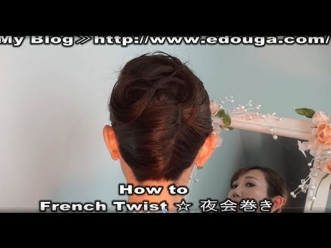 How to French Twist arrangement ☆本格夜会巻き のやり方
