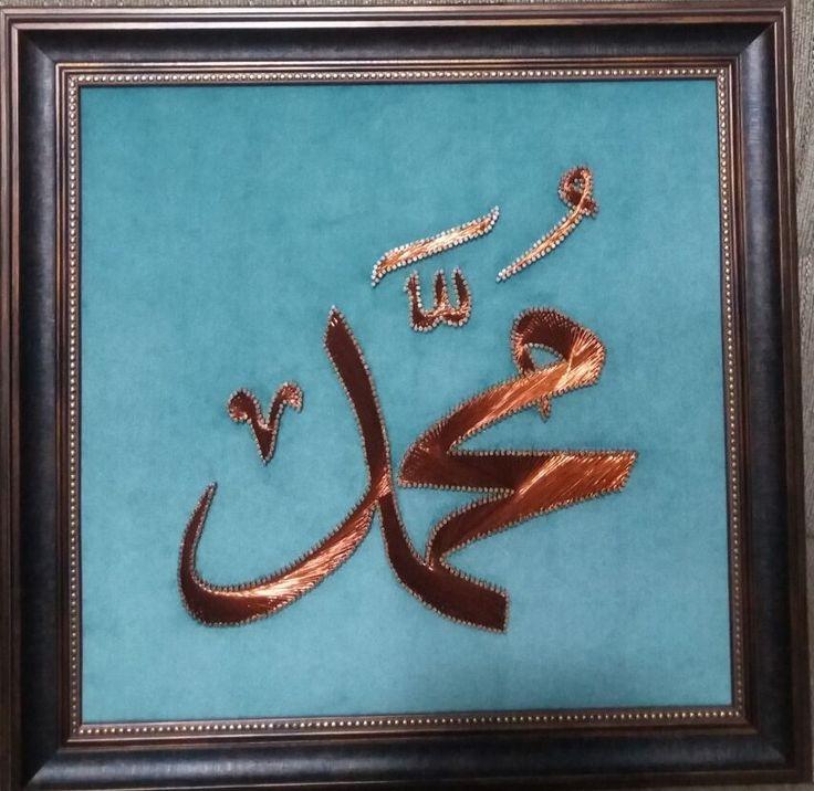 ALLAH(c.c.)- MUHAMMED(s.a.v.) LAFZI ikili takım Serdi Filografi
