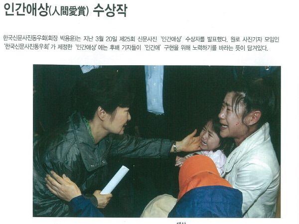 박 대통령이 세월호 참사로 가족 잃은 여자아이 위로하는 사진 '인간애상 대상' 수상 논란 | Daum 미디어다음