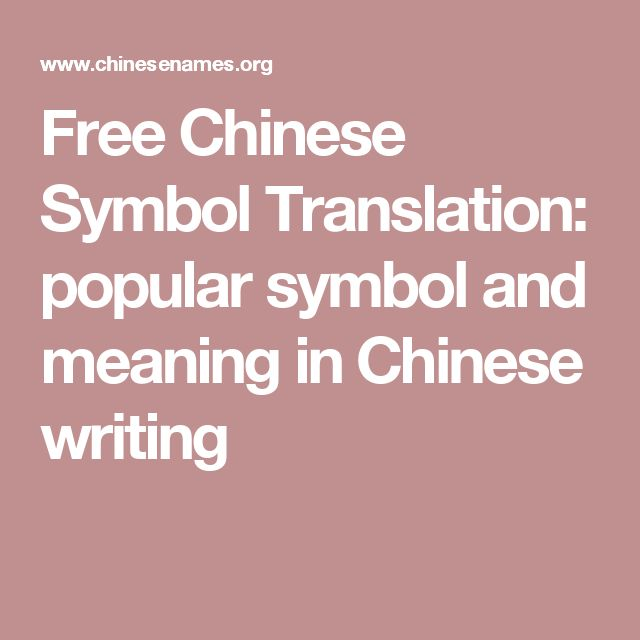 translate chinese writing to english Find freelance translation english to chinese professionals, consultants, freelancers & contractors and get your job done remotely online post jobs for free and outsource work.