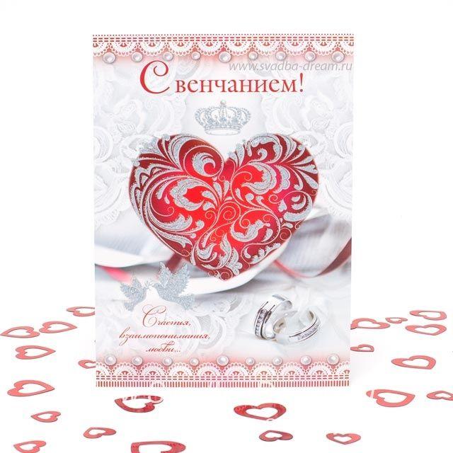 s-dnem-venchaniya-pozdravleniya-otkritki foto 13