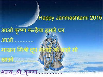 Shayari Hi Shayari: happy janmashtami shayari in hindi