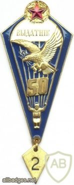 BELARUS Army parachutist badge, Advanced