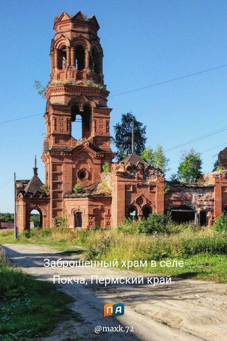 Заброшенный храм в селе Покча, Пермский край.