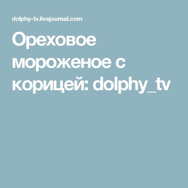 Ореховое мороженое с корицей: dolphy_tv