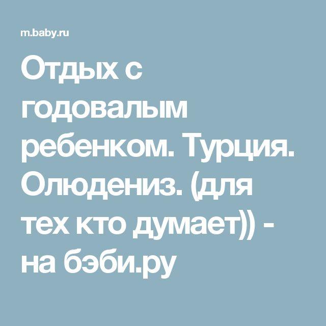 Отдых с годовалым ребенком. Турция. Олюдениз. (для тех кто думает)) - на бэби.ру