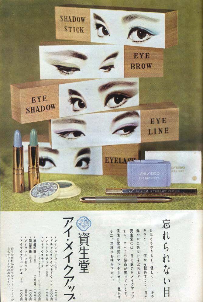 1961 shiseido ad