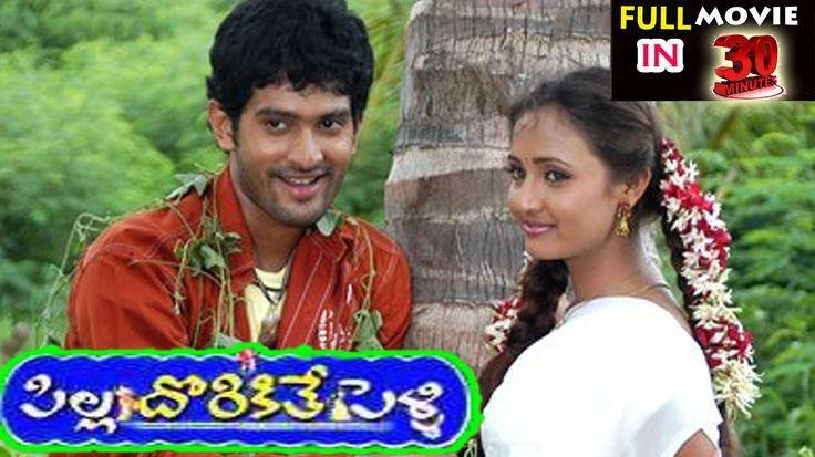 Pilla Dorikithe Pelli (2011) 30 Min's ll Abhinaya Sri, Ravali ll Telugu ...