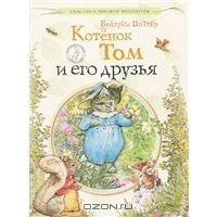 Котенок Том и его друзья | Беатрис Поттер