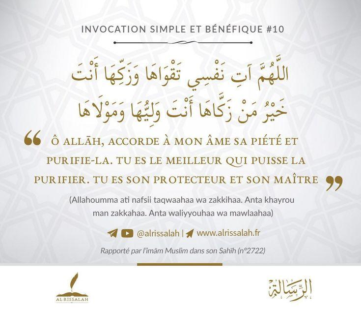Invocation simple et bénéfique #10 | Paroles religieuses ...