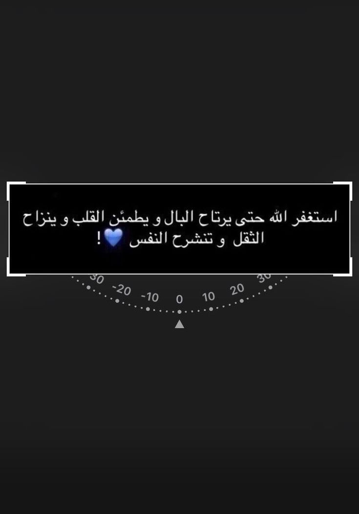 Pin By Asma Alenzii On كلمات In 2020 Photo Quotes Arabic Tattoo Quotes Quran Quotes