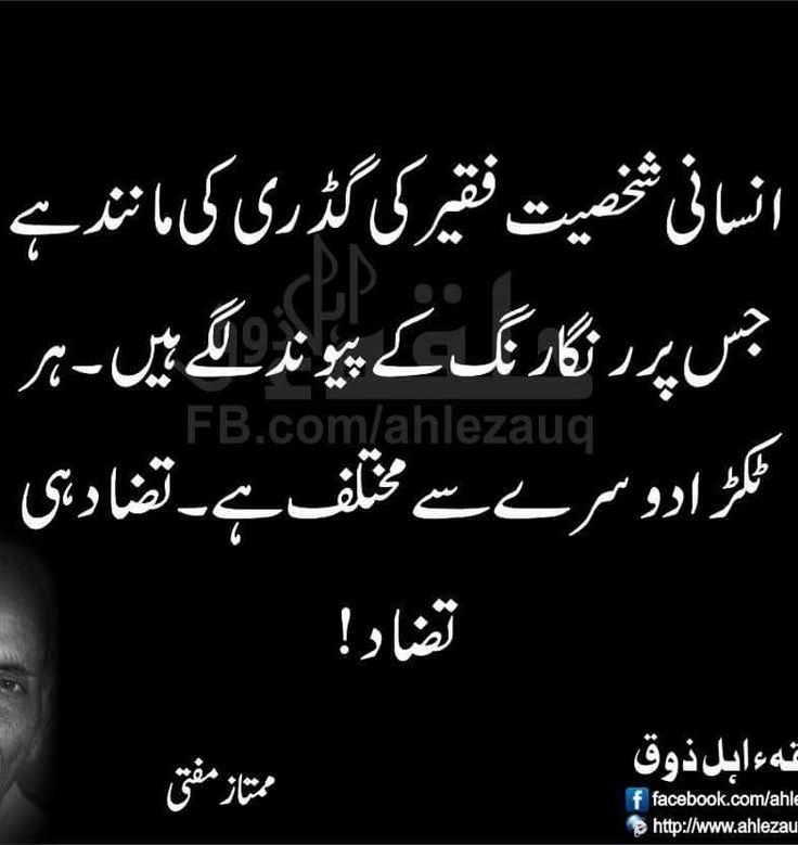 Pin by Shabana on Waqt ke Awraaق | Urdu quotes, Quotes ...