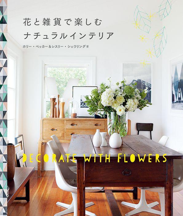 本書では、インテリアを素敵にする花の選び方や組み合わせ方を、8つのスタイル別に紹介しています。さまざまなテイストの部屋や雑貨の写真も豊富に掲載し、インテリアもグリーン使いも参考にできるヒントが盛りだくさんな1冊です!<8つのスタイル>第1章 ナチュラル第2章 パステル&ネオン第3章 マーケット第4章 ハッピー・ブライト第5章 コースタル第6章 ニュートラル・ポップ第7章 ガーリー・グラマラス第8章 ブラック&ホワイト