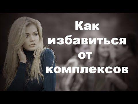 ЛАБКОВСКИЙ: Негативное сознание мешает нам быть счастливыми! - YouTube