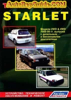 download free toyota starlet 1989 1999 repair manual image by rh pinterest com