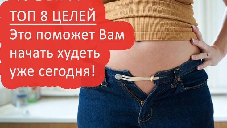 Похудение мотивация ТОП 8! Цель похудеть! Цель похудения! Похудеть быстр...