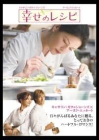 幸せのレシピ  製作年:2007年製作国:アメリカ原題:NO RESERVATIONS  ★★★☆☆  評判を呼んだ2001年のドイツ映画「マーサの幸せレシピ」をキャサリン・ゼタ=ジョーンズ主演でリメイクしたハートフル・ラブコメディ。料理の腕は一流だが、人付き合いが下手なヒロインが、図らずも直面した新たな人間関係の中で次第に頑なな心を解きほぐしていく姿を描く。監督は「アトランティスのこころ」のスコット・ヒックス。ニューヨークの高級レストランで料理長を務める一流シェフのケイト。ある日、姉が突然の事故で亡くなり、遺された9歳の姪を引き取ることに。おまけに、彼女とは対照的な陽気なシェフ、ニックが副料理長として加わり、彼女の聖域を脅かし始める。完璧主義の彼女の生活に、思いがけない狂いが生じるのだったが…。