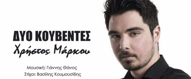 Ο Χρήστος Μάρκου καταθέτει στην ελληνική δισκογραφία την πρώτη του μουσική πρόταση.