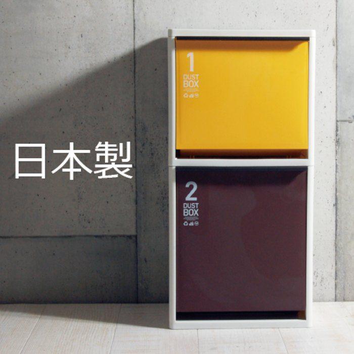 日本製資源ゴミ分別ワゴン2段ゴミ箱ごみ箱ダストボックスふた付きおしゃれ分別ゴミ箱屋外ゴミ箱スリムゴミ箱キッチンゴミ箱インテリア雑貨北欧ゴミ箱リビングゴミ箱フロントオープンゴミ箱縦型かわいいデザイン生ごみカウンター2分別アスベル