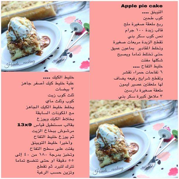 من أسهل وألذ الوصفات اللي ممكن تجربونها Apple Pie Cake أنا زينت الكيك بآيسكريم الفانيلا مع صلصة الكراميل الجاهزة Apple Pie Cake Pie Cake Apple Pie