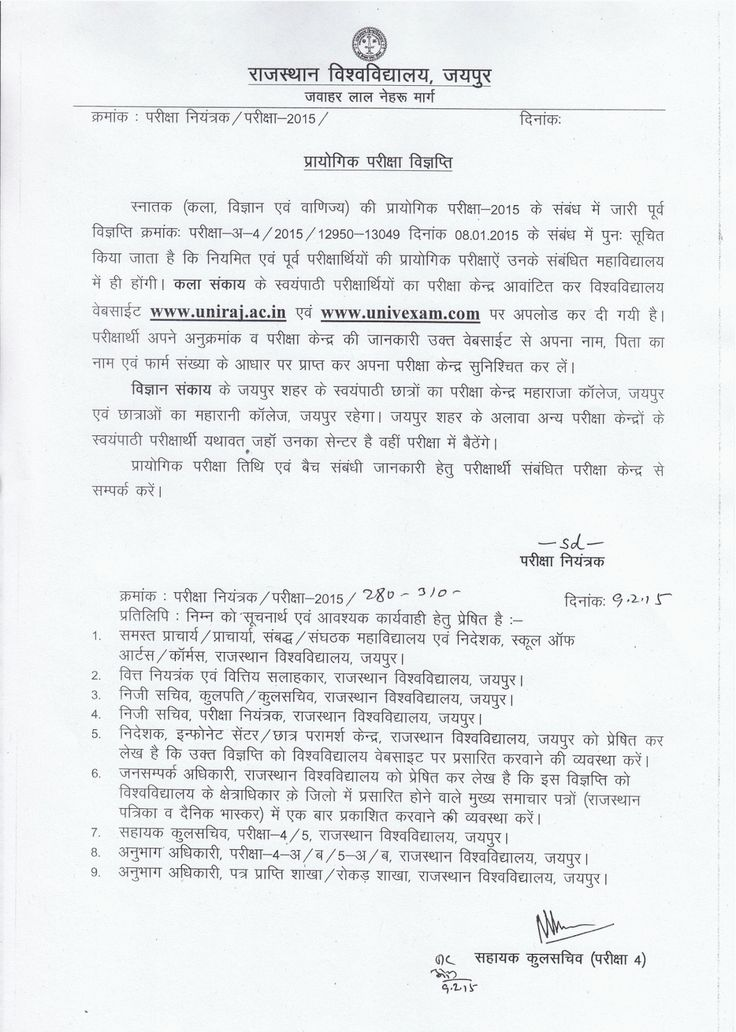 Here is a notice issued by University of Rajasthan on their official site for U.G (Arts, Science and Commerce) Practical Exams 2015.