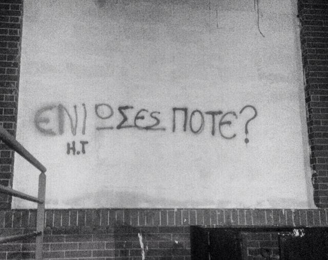 Ενιωσες ποτε? Of course I did, do and always will no matter what the outcome is