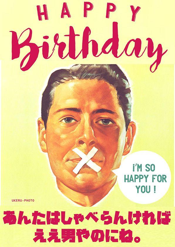 しゃべらなければイケメンな友達を気づかせるお誕生日メッセージ画像 ハッピーバースデー 画像 バースデー メッセージ 誕生日おめでとう メッセージ