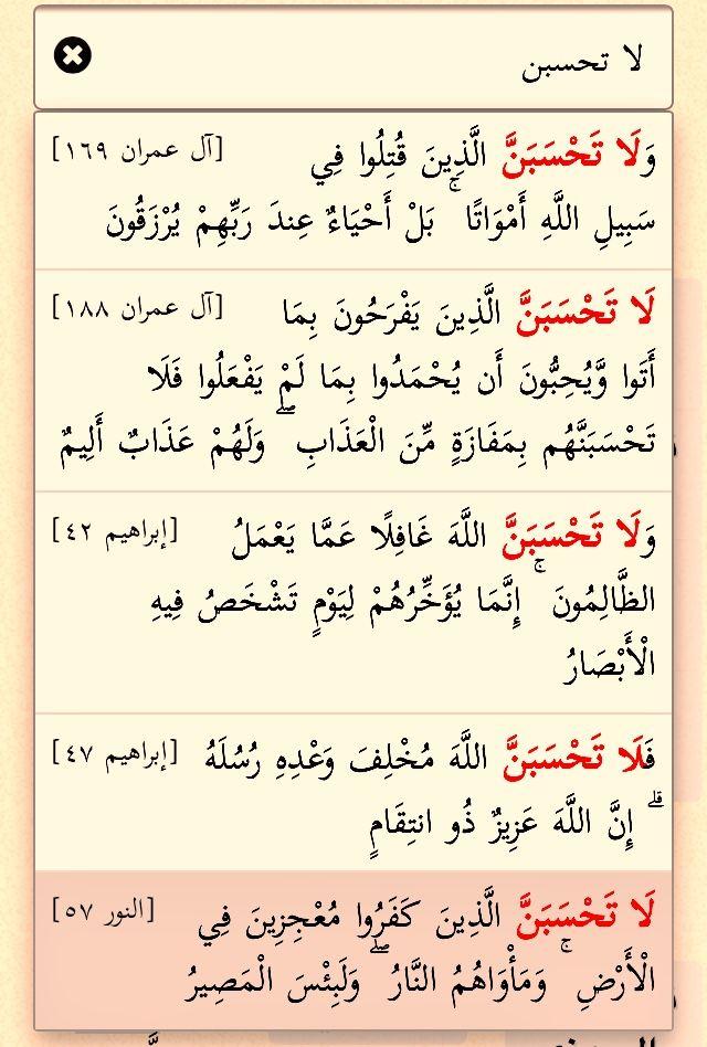 النور ٥٧ لا تحسبن Islamic Quotes Quran Quotes Quotes