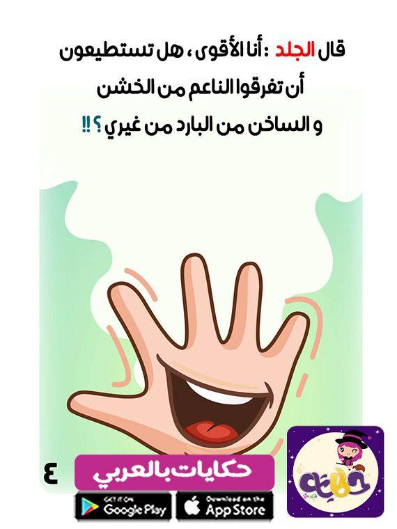 قصة الحواس الخمسة للاطفال قصص رياض الأطفال تطبيق حكايات بالعربي Stories For Kids Baby Play Activities Flashcards