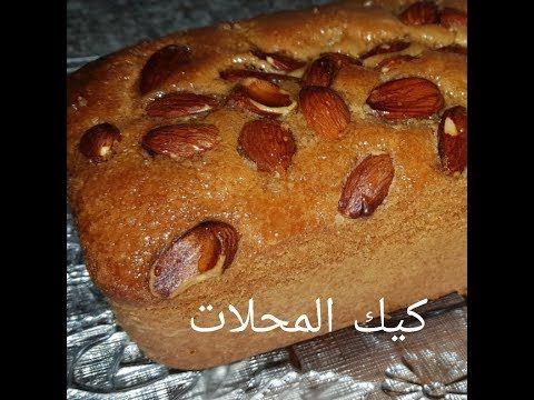 مطبخ ام وليد كيك المحلات الرائع Youtube Food Cake Biscuits