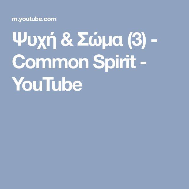 Ψυχή & Σώμα (3) - Common Spirit - YouTube