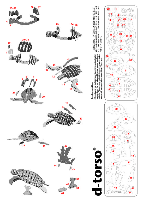 Turtle 127_red d-torso paper craft by Aki Co.,Ltd.