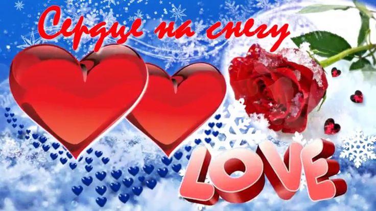 "Видео подарок ""Love Story ""Сердца на снегу"""" (Видео шаблон)"