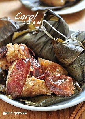 Carol 自在生活 : 臘味干貝鮮肉粽