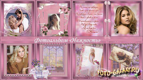 Романтический проект для ProShow Producer - Нежность