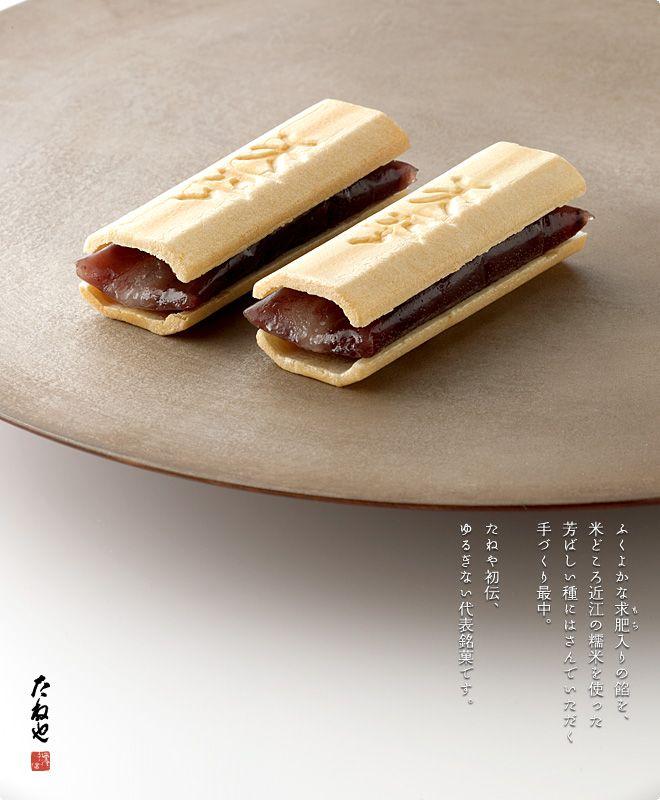 Japanese Sweets, ふくよかな求肥入りの餡を、 米どころ近江の糯米を使った 芳しい種にはさんで いただく手づくり最中。  たねや初伝、 ゆるぎない代表銘菓です。