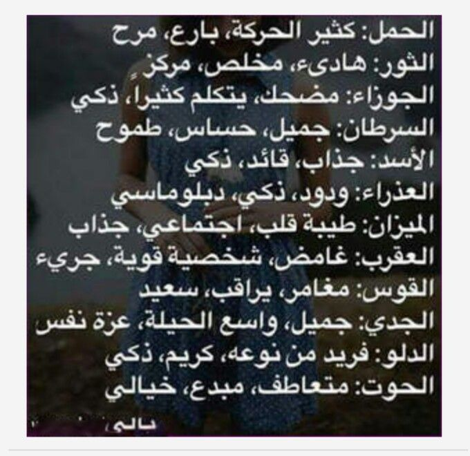 Pin By Shaimaa Mahmoud On اعرف برجك Horoscope Zodiac Signs Love You
