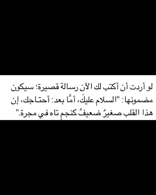 Untitled Short Quotes Love Funny Arabic Quotes I Miss You Quotes For Him