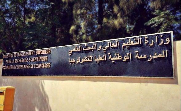 المدرسة الوطنية العليا للتكنولوجيا الجزائر Enst Novelty Sign