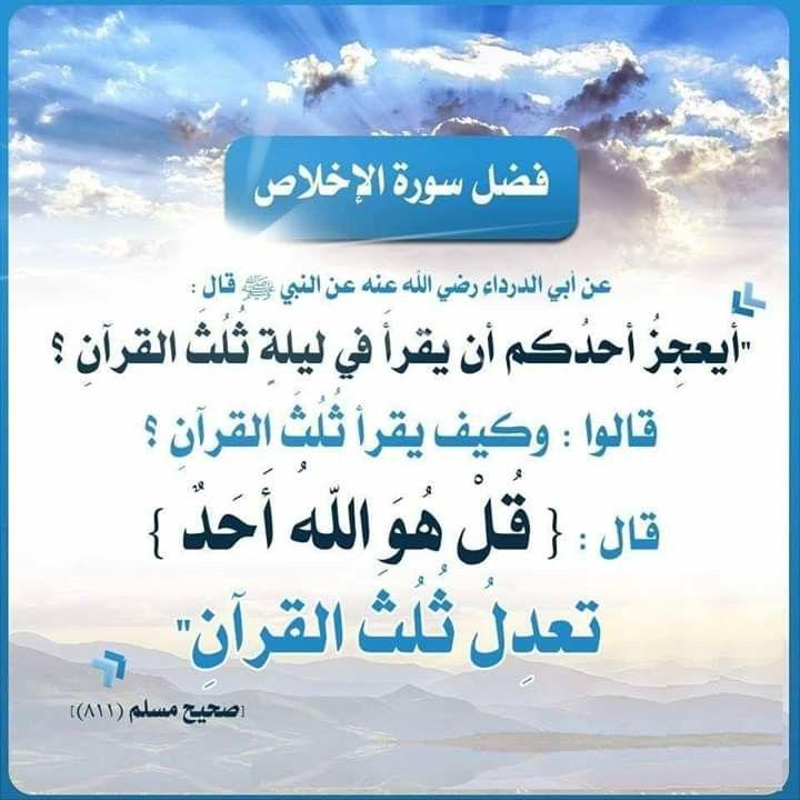 Pin By Mzaatreh On الادعية Quran Convenience Convenience Store