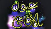 http://masbadar.com/download-nasyid-misyari-rasyid-alafasy/