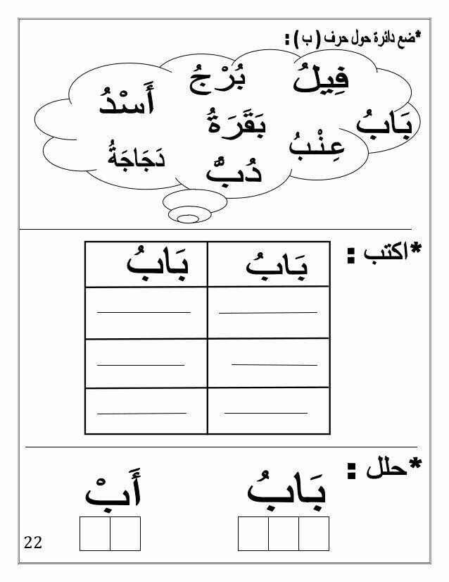 تعليم حرف الباء السنة اولى ابتدائي Learn Arabic Alphabet Arabic Alphabet For Kids Arabic Alphabet Letters